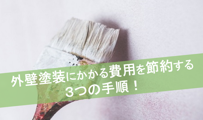 外壁塗装費用を節約する3つの手順