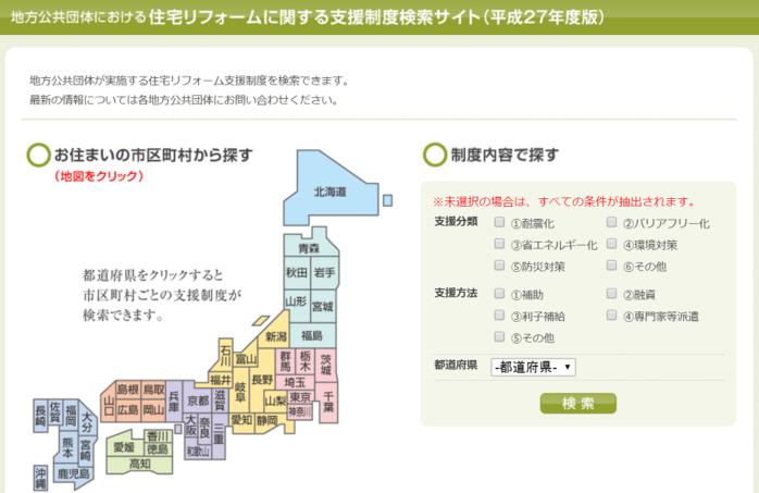 住宅リフォームに関する支援制度検索サイト