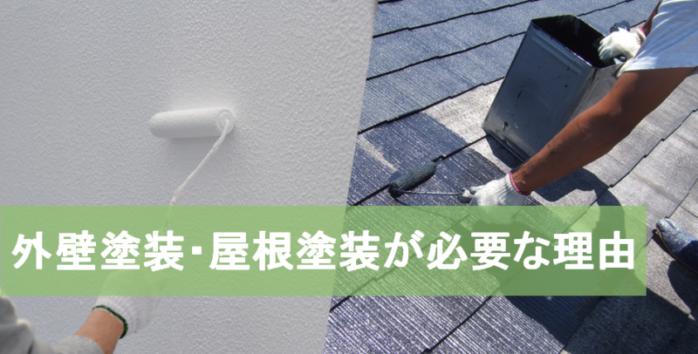 外壁塗装や屋根塗装が必要な理由