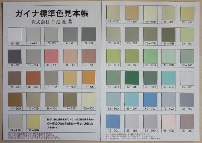 ガイナ断熱塗料の色見本