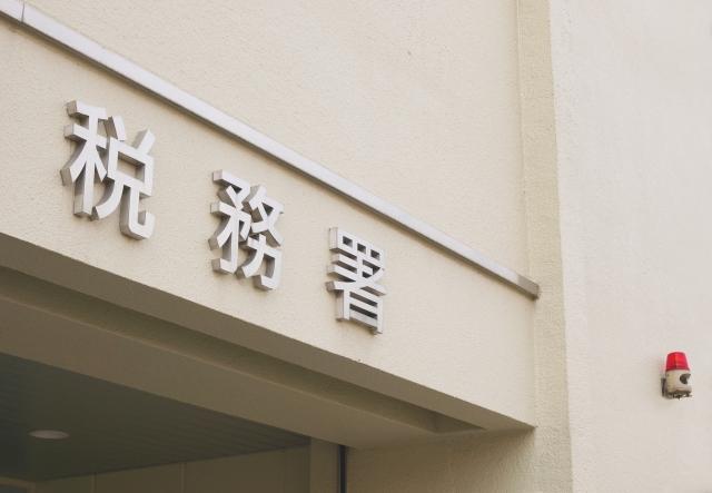 住宅特定改修特別税額控除の適用を受けるための手続