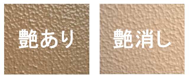 艶あり塗料と艶消し塗料