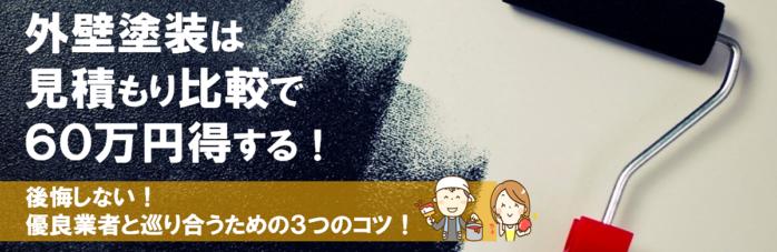 外壁塗装は見積もり比較で60万円得する!